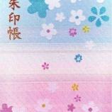 『【御朱印帳/新潟】新潟白山神社の御朱印帳』の画像