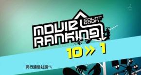 【王様のブランチ】映画ランキング-まどマギ3位にランクイン!プリキュアは・・・!?