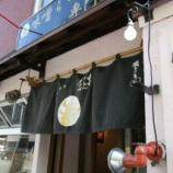 『JALPAK×はんつ遠藤コラボ企画[北海道編]狼スープ(札幌)』の画像