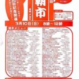 『戸田朝市 3月10日(日曜日)開催。第30回記念ということで、各店舗「30」にちなんだサービスがあり!また恒例の福引も良い商品が当たる確率が高くなります!』の画像