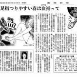 『足指つりやすい春は血補って|産経新聞連載「薬膳のススメ」(21)』の画像
