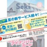 『\今月の広報せきセキビズコーナーも必見/  小瀬鵜飼&ミツヤ本店の夏にピッタリな  サービスをご紹介』の画像
