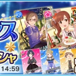 【デレステ】キミに届け!クリスマスプレゼントガシャ 限定SSR「アナスタシア」「日野茜」 !