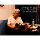 『石牟礼道子さんを読む 告知 次回は10/9(火)』の画像