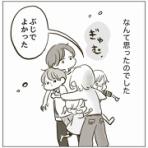 〜自閉症児ハルの〜特上の日常