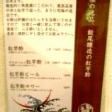 『東京バルバリで紅芋酢サワーが人気だそうです』の画像