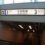 『中国です ~【重慶江北國際機場】』の画像
