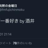 『【乃木坂46】アルピー酒井『欅坂が一番好き・・・』』の画像