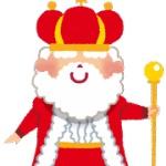 歌詞の「君」を「民」に替えるとめっちゃ国民思いの王様