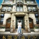 『映画『本能寺ホテル』特報!』の画像