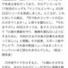 【速報】小嶋陽菜が失礼な乃木坂ヲタを公開晒し上げwww