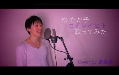 『[#カバー動画]松たか子 コイシイヒト』の画像