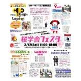 『【再掲】12日土曜日は桜学舎フェスタです!』の画像