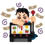 『【悲報】ワイの5万円、行方不明』の画像