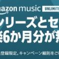 Amazon Echoシリーズを買うとMusic Unlimited 6ヶ月分が無料!しかもEchoDotは半額!