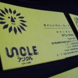 『アンクル ポイントカード』の画像