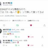 『[イコラブ] 佐々木舞香『最近SNSがマメな舞香なので、そこは「え〜私〜?🤔」って顔して歌ってるよ』 指原莉乃『ごめん😂❣️わら』』の画像