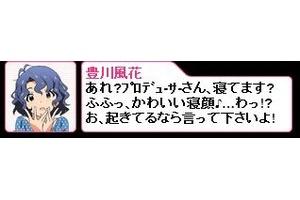【グリマス】Pのアイドルへの接し方