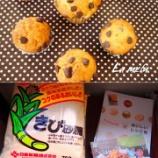 『日新製糖のきび砂糖で作るマフィン きび砂糖プレゼント』の画像