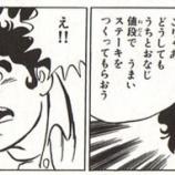 『【朗報】いきなり!ステーキさんガチのマジで本気のセール開始』の画像