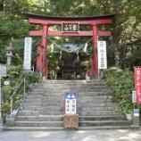 『いつか行きたい日本の名所 鷲子山上神社』の画像