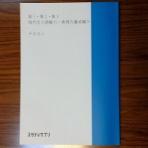 定年退職者の大学受験日記
