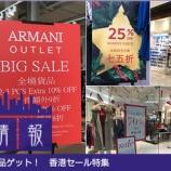 『香港彩り情報「冬の大セールで戦利品をゲット!香港セール特集」』の画像