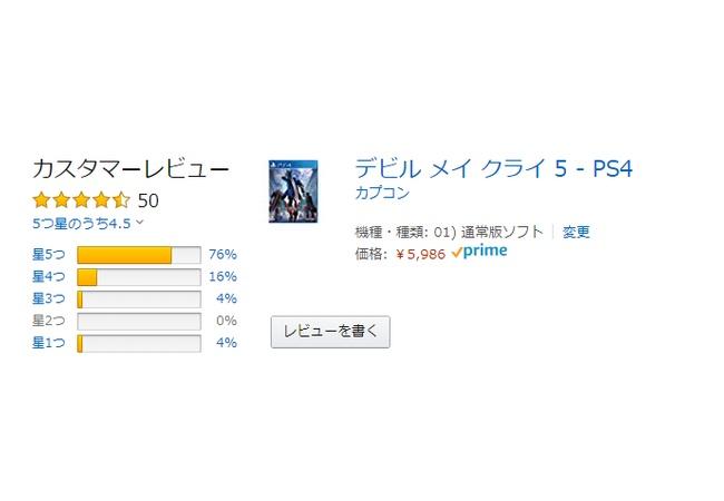 デビルメイクライ5、Amazonレビューで4.5の高評価!