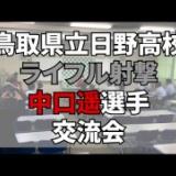 鳥取県立日野高校ライフル射撃 中口遥選手交流会