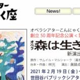 『こんにゃく座50周年林光オペラ「森は生きている」吉川和夫オーケストレーション版』の画像
