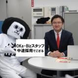 『産業支援による地域活性化を目指すOKa-Biz新スタッフ募集!【将来のビジネスコーディネーター候補】』の画像