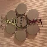 『美食に、踊絵に酔いしれて・・・紅磡(ホンハム)の日本料理「Kazuo Okada」』の画像