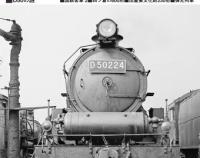 『Rail No.99 7月21日(木)発売』の画像