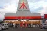 交野市最大の本屋さん『ブックマーケット』がクリスマスセールやってる!