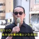 タモリ倶楽部 9月20日放送~漢字から作り方まで!ビャンビャン麺完全マスター