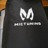 """『Ninja250のバイクカバーを""""mictune""""に新調した。みっくみく!』の画像"""