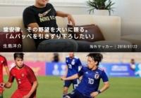 【悲報】サッカー日本代表の堂安律さん「ムバッペを引きずり下ろしたい」