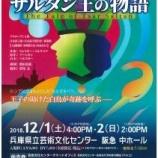 『菅尾友 関西ではPAC中ホールで「サルタン王の物語」』の画像
