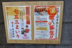 「福々しく愛嬌のある元気なヒト」が募集要項に!~住吉神社が『福娘』を募集してる!~