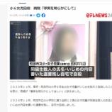 『町田第五小学校いじめ犯人どこか実名を5chが特定か』の画像