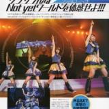 AKB48グループ夏祭り、指原莉乃のイベントレポ