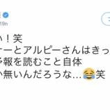 『【元乃木坂46】永島聖羅、沈金のトークに即座に反応w『私が天気予報を読むこと自体、不安でしか無いんだろうな…笑』』の画像