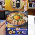 『吉野家 西八王子駅前店 ~月見牛とじ御膳~』の画像