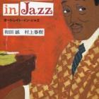 『ポートレイト・イン・ジャズ』の画像