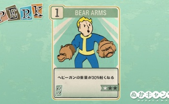 Fallout 76:Bear Arms(Strength)