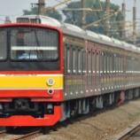 『205系横浜線H6+8編成全検出場、運用復帰』の画像