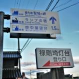 『禄剛埼灯台へ( `ー´)ノ』の画像