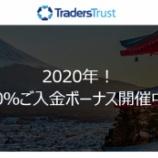 『新型コロナウイルスの影響で東京オリンピックができなくても、TradersTrust(トレーダーズトラスト)では、「100%ご入金ボーナスキャンペーン」を通年実施決定!』の画像