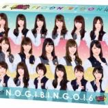 『【乃木坂46】『NOGIBINGO!6』Blu-ray&DVD-BOX 9月30日に発売決定!!!』の画像