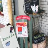 『JAL×はんつ遠藤コラボ企画【松山編】1日め・ラーメン(lavrar)』の画像